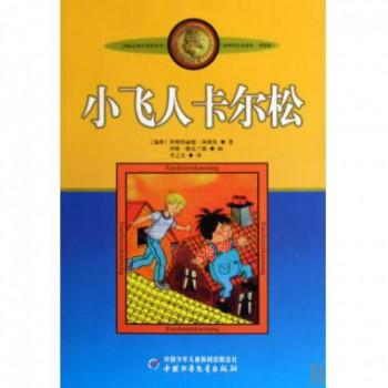 小飞人卡尔松(美绘版)/林格伦作品选集