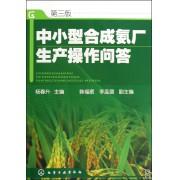中小型合成氨厂生产操作问答(第3版)