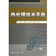 热处理技术手册(精)