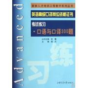 口语与口译300题(英语高级口译岗位资格证书考试练习)/紧缺人才培训工程教学系列丛书