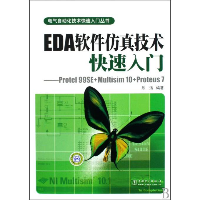 eda软件仿真技术快速入门--protel99se+multisim10