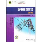 送电线路架设(第2版电力工程送变电安装专业11-080职业技能鉴定指导书)