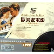 CD欧美老电影经典心旋律(2碟装)