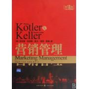 营销管理(第13版)
