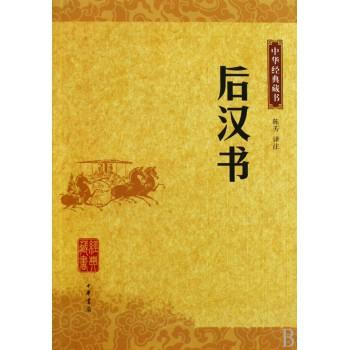 后汉书/中华经典藏书