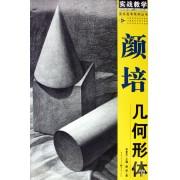 颜培几何形体/实战教学美术高考系列丛书