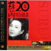 CD苏芮20年特别精选