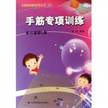 手筋专项训练(从10级到5级)/阶梯围棋基础训练丛书