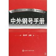 中外钢号手册(精)