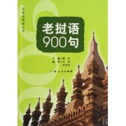 老挝语900句/东盟走得通丛书