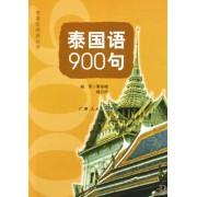 泰国语900句/东盟走得通丛书