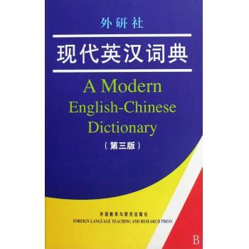 外研社现代英汉词典(第3版)(精)