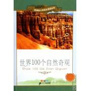 世界100个自然奇观(彩绘注音版)/新课标小学语文阅读丛书