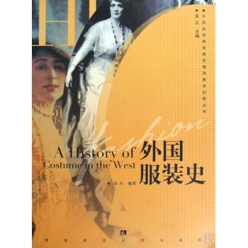 外国服装史/中国高等教育服装服饰教学创新丛书