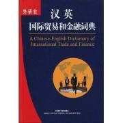 汉英国际贸易和金融词典(精)