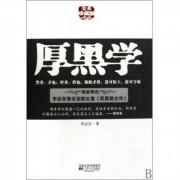厚黑学(全本珍藏版)