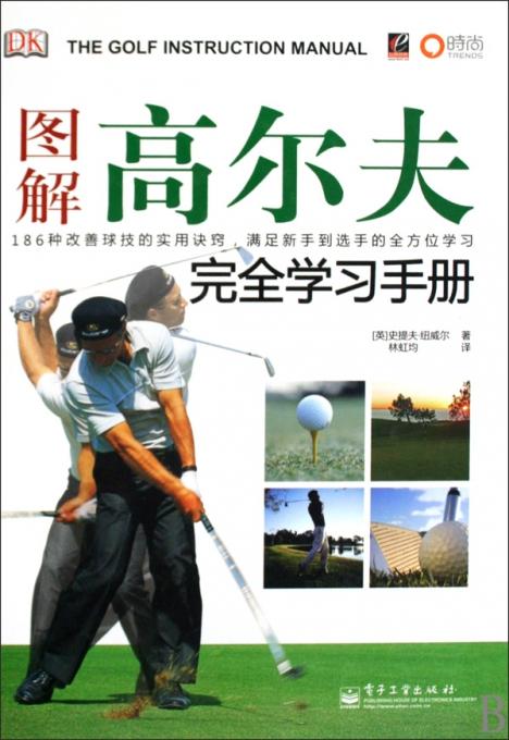 图解高尔夫学习手册(精)