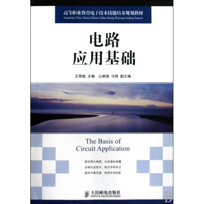 本书以现代电路基础的基本知识