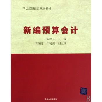 新编预算会计(21世纪财经类规划教材)