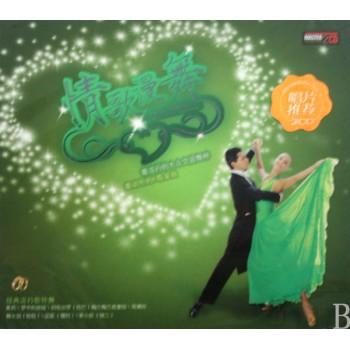 CD情歌漫舞(2碟装)
