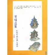 穿墙透壁(剖视中国经典古建筑)