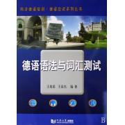 德语语法与词汇测试/同济德语培训德语应试系列丛书