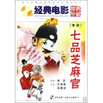 DVD豫剧七品芝麻官(经典电影经典珍藏)
