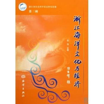 浙江海洋文化与经济(第3辑)