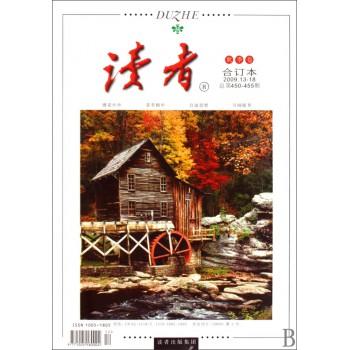 读者(合订本秋季卷2009.13-18总第450-455期)