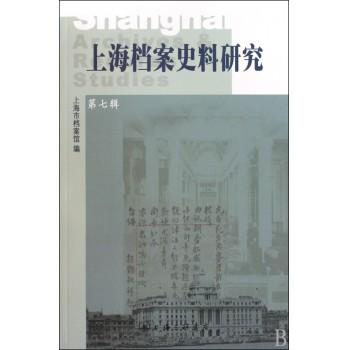上海档案史料研究(第7辑)