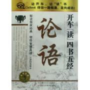 CD开车读四书五经<论语>(4碟装)