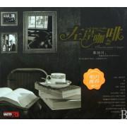 CD左岸咖啡(2碟装)