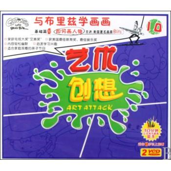 VCD与布里兹学画画<艺术创想基础篇10>(2碟装)