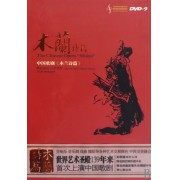 DVD-9木兰诗篇