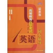 高等教育自学考试英语<1>同步辅导(最新版)/高等教育自学考试辅导丛书