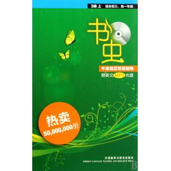 书虫(附光盘3级上适合初3\高1年级共10册)/书虫牛津英汉双语读物