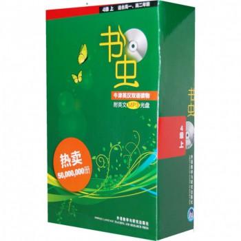 书虫牛津英汉双语读物(附光盘4级上适合高1高2年级共9册)