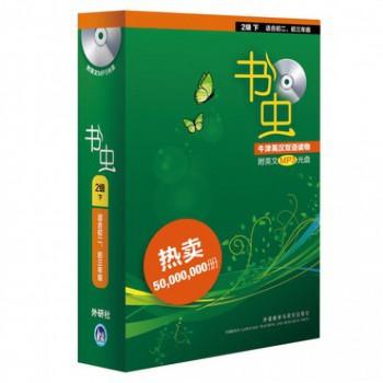 书虫(附光盘2级下适合初2\初3年级共13册)/书虫牛津英汉双语读物