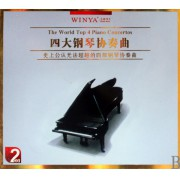 CD四大钢琴协奏曲(2碟装)