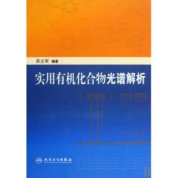 实用有机化合物光谱解析(精)