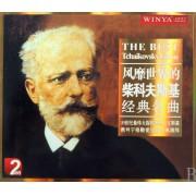 CD风靡世界的柴科夫斯基经典名曲(2碟装)