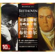 CD贝多芬钢琴奏鸣曲全集(10碟装)