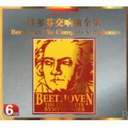 CD贝多芬交响曲全集(6碟装)