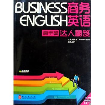 商务英语达人秘笈(附光盘高手篇)