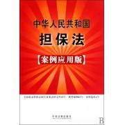 中华人民共和国担保法(案例应用版)