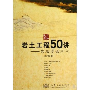 岩土工程50讲--岩坛漫话(附光盘第2版)