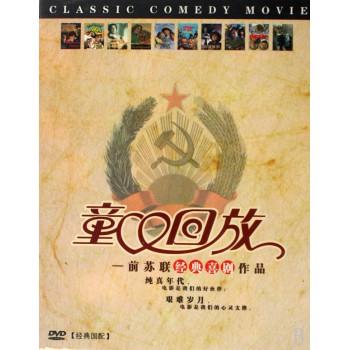 DVD-9+DVD-5童心回放(10碟装)