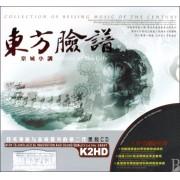 CD东方脸谱京城小调(2碟装)