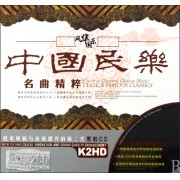 CD中国民乐名曲精粹(2碟装)