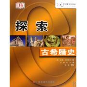 探索(古希腊史)/中国数字科技馆